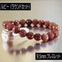 ショッピング恋愛 ミャンマー産 ルビー 9.5mm ラウンドカット ブレスレット 数珠 腕輪 アクセサリー 天然石 パワーストーン