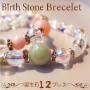 高級品天然石使用♪12種 誕生石 デザイン ブレスレット  天然石 パワース...