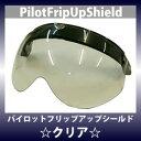 ☆汎用タイプ☆パイロットフリップアップシールド カラー:クリア OGK・ARAIなどの一部商品にも使用可能!
