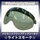 ☆汎用タイプ☆パイロットフリップアップシールドカラー:ライトスモーク OGK・ARAIなどの一部商品にも使用可能!