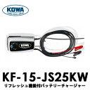 【送料込】KF-15-JS25KW バッテリーリフレッシュ機...