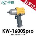 【22日9:59まで!スマートフォンエントリーで全品ポイント10倍!】【おまけ付】KW-1600Spro 軽量N型エアーインパクトレンチ タイヤ空気圧バランスチェッカー Snap-on PSPTPC700