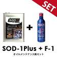 【即納お得セット】SOD-1Plus(1L) + F-1(300ml) wako'S ワコーズ 化学合成オイル添加剤 D-1ケミカル エンジン・AT・MT・CVT・パワステ オイルに!SOD1