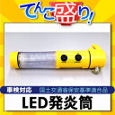 【車検対応】LED発炎筒 非常信号灯 国土交通省保安基準適合品 TF2009