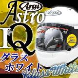 ★即納★アライ(ARAI) ASTRO-IQ(アストロ IQ) グラスホワイト(白) フルフェイスヘルメット