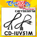 CD-IUV51M iPhone/iPod用USB変換ケーブ...