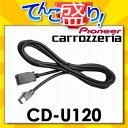 CD-U120 USB接続ケーブル カロッツェリアcarro...