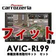 【フィット専用】AVIC-RL99 + KLS-H801D ナビ取付キットセット カロッツェリア 楽ナビ 8型 フルセグ内蔵 メモリーナビ パイオニア GK3 GK4 GK5 GK6 GP5