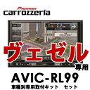 【ヴェゼル専用】AVIC-RL99 + KLS-H802D ナビ取付キットセット カロッツェリア 楽ナビ 8型 フルセグ内蔵 メモリーナビ パイオニア RU1RU2 RU3 RU4