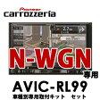 【N-WGN専用】AVIC-RL99 + KLS-H804D ナビ取付キットセット カロッツェリア 楽ナビ 8型 フルセグ内蔵 メモリーナビ パイオニア JH1 JH2