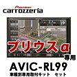 【プリウスα専用(H26年11〜)】AVIC-RL99 + KLS-Y806D ナビ取付キットセット 40系 41系 カロッツェリア 楽ナビ 8型 フルセグ内蔵 メモリーナビ パイオニア ZVW40 ZVW41