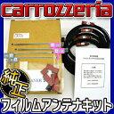 ◆カロッツェリア純正◆フィルムアンテナキット◆対応機種 AVIC-HRV110G AVIC-HRV002G AVIC-HRZ009G carrozzeriaパイ...
