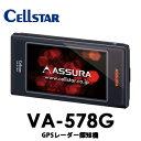 【あす楽】VA-578G セルスターCELLSTAR コンパクトボディタイプ GPSレーダー探知機 OBD2対応 一体型 3インチ液晶