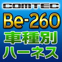 COMTECコムテック◆車種別専用ハーネス◆Be-260