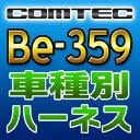 COMTECコムテック◆車種別専用ハーネス◆Be-359