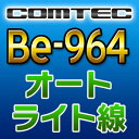 COMTECコムテック◆オートライト線◆◆Be-964