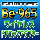COMTECコムテック◆ワイヤレスドアロックアダプター◆Be-965