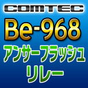 COMTECコムテック◆アンサーフラッシュリレー◆Be-968