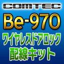 COMTECコムテック◆ワイヤレスドアロック配線キット◆Be-970