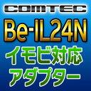 COMTECコムテック◆イモビ対応アダプター◆Be-IL24N