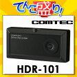 ショッピングドライブレコーダー HDR-101 コムテックCOMTEC ドライブレコーダー ドラレコ DC12V/24V対応 衝撃センサー