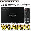 【22日9:59まで!スマートフォンエントリーで全品ポイント10倍!】WGA8800 COMTECコムテック 車載用地上デジタルチューナー 地デジ 4×4 4チューナー×4アンテナ 自動放送局サーチ