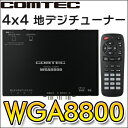 WGA8800 COMTECコムテック 車載用地上デジタルチューナー 地デジ 4×4 4チューナー×4アンテナ 自動放送局サーチ