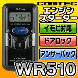 ★即納★コムテックCOMTEC エンジンスターター WR510 アンサーバック ドアロック