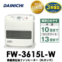 【あす楽】FW-3615L-W ダイニチ 石油ファンヒーター ウォームホワイト Lタイプ 大容量 9Lタンク 木造10畳・コンクリート13畳用 ブルーヒーター