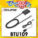 ECLIPSE(イクリプス)BTU109 Bluetooth...