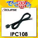 IPC108 イクリプスECLIPSE iPhone/iPod接続コード【2.5m】 AVN119M AVN118M