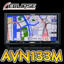 AVN133M 富士通 イクリプスECLIPSE SDメモリーカーナビ ワンセグ 7型