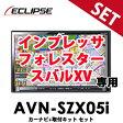 AVN-SZX05i + NKTF-IF ナビ取付キットセット インプレッサ/スバルXV/フォレスター専用 イクリプスECLIPSE フルセグメモリーカーナビ 地デジ 9型 スバル SUBARU