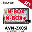 AVN-ZX05i + NKTH-NB ナビ取付キットセット N-BOX/N-BOX+専用 イクリプスECLIPSE フルセグメモリーカーナビ 地デジ 9型 DBA-JF1 DBA-JF2