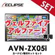 AVN-ZX05i + NKTT-NAV ナビ取付キットセット 30系アルファード/ヴェルファイア専用 イクリプスECLIPSE フルセグメモリーカーナビ 地デジ 9型