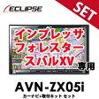 AVN-ZX05i + NKTF-IF ナビ取付キットセット インプレッサ/スバルXV/フォレスター専用 イクリプスECLIPSE フルセグメモリーカーナビ 地デジ 9型 スバル SUBARU