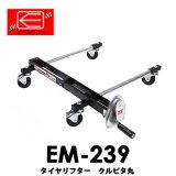 【送料無料】EM-239 エマーソン タイヤリフター クルピタ丸 ニューレイトン タイヤ交換 らくらく交換 高低調整可 かんたん取付/取外