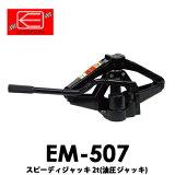 【送料無料】EM-507 EMERSONエマーソン スピーディジャッキ2t 対応車両重量4t未満 パンタジャッキ 油圧ジャッキ タイヤ交換 の必須アイテム タイヤ交換