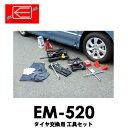 【送料無料】EM-520 EMERSONエマーソン タイヤ交換用工具セット 8点 ジャッキ・インパクト・トルク・クロスレンチ・スタンド・ストッパー