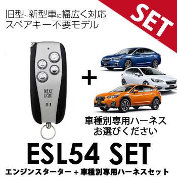 【ESL55/S201K】 エンジンスターター ネクストライト プッシュスタート付車 本体/ 専用ハーネスセット MH35S/55S 29.2〜 NEXT LIGHT 2B サーキットデザイン ワゴンR (ハイブリッド車含)