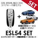 ESL54 車種別専用ハーネスセット サーキットデザイン エンジンスターター 予備キー不要 スバル エンスタ F301K インプレッサ XV