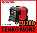 ホンダ(HONDA)正弦波インバーター搭載発電機 EU28is ホイール仕様
