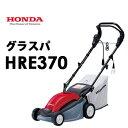 HRE370 グラスパ 手押し式電動芝刈機 ホンダHONDA 低騒音 刈幅約37cm グラスパック35L 刈高さ調整5段階