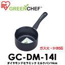 【IH対応】GC-DM-14I IRISアイリスオーヤマ GREEN CHEF/グリーンシェフ ミルクパン 14cm ダイヤモンドセラミック カラーブラック 1年保証付 IH対応