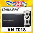 AN-T018 ケイヨーKEIYO 地デジチューナー 4チューナー×4アンテナ 自動中継局サーチ