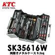 【送料無料】SK35616W KTC京都機械工具 両開きメタルケース 工具セット 56pcs 9.5sq. 【SK SALE 2016】