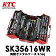 【送料無料】SK35616WR KTC京都機械工具 両開きメタルケース 工具セット 56pcs 9.5sq. 【SK SALE 2016】