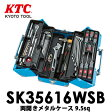 【送料無料】SK35616WSB KTC京都機械工具 両開きメタルケース 工具セット 56pcs 9.5sq. 【SK SALE 2016】