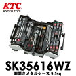 【送料無料】SK35616WZ KTC京都機械工具 両開きメタルケース 工具セット 56pcs 9.5sq. 【SK SALE 2016】
