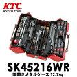 【送料無料】SK45216WR KTC京都機械工具 両開きメタルケース 工具セット 52pcs 12.7sq. 【SK SALE 2016】